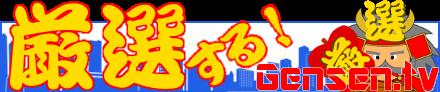 茶道教室厳選公式サイト